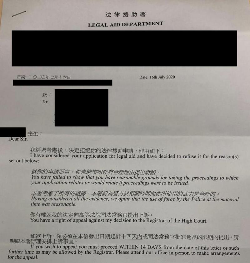 中槍港生申請法援遭駁回,法援署還稱港警的武力行為合理,讓人傻眼。(圖擷取自黃之鋒臉書)
