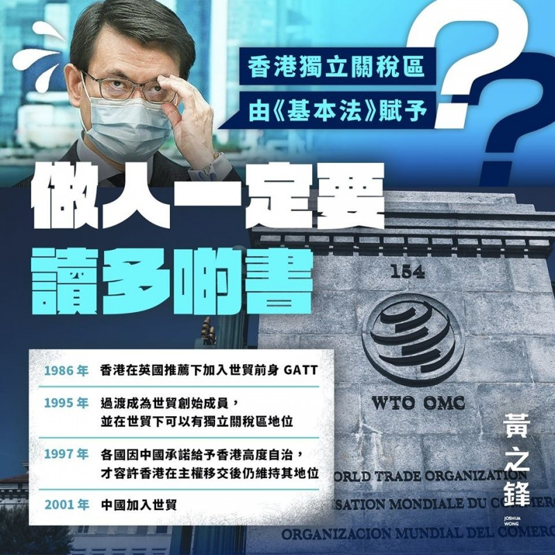香港商經局局長邱騰華稱香港黃之鋒直接打臉邱騰華(見圖),指出事實是香港在回歸中國前就已經是WTO(世界貿易組織)創始會員,並享有獨立關稅區的特殊待遇,當時中國還沒能加入WTO。(圖擷取自臉書_黃之鋒 Joshua Wong)