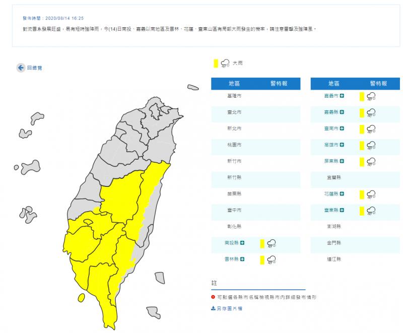 氣象局針對9縣市發布大雨特報。(圖擷取自中央氣象局)