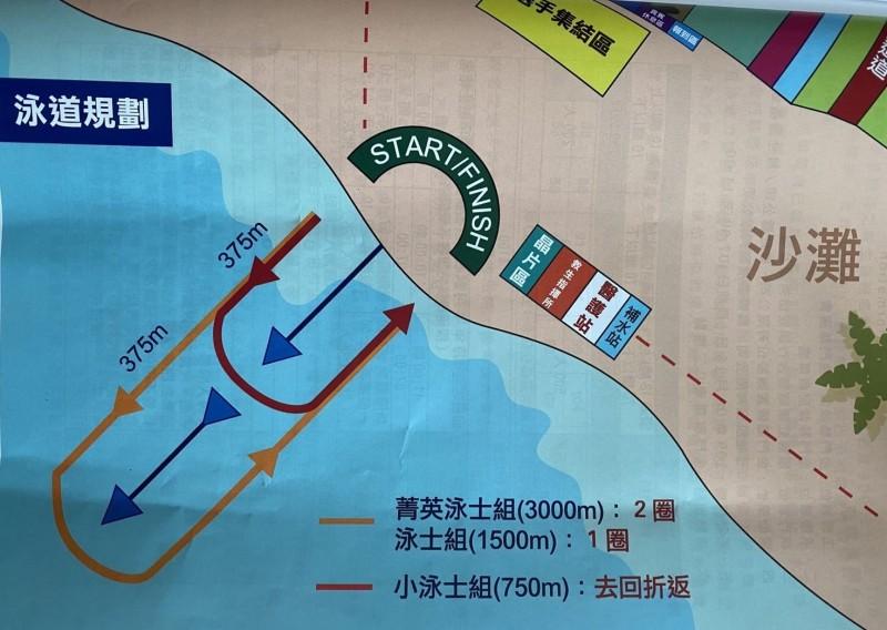 金門2020搶灘料羅灣活動主辦單位,基於安全考量,將原規畫的三角泳道,恢復並修正為橢圓形泳道。(記者吳正庭翻攝)