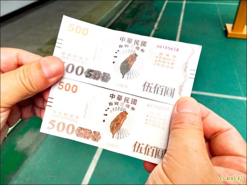 真假三倍券最快速辨識方法是左上角500會呈現金色、黃色變化,圖下方為正版、上方為偽券。(記者黃淑莉攝)