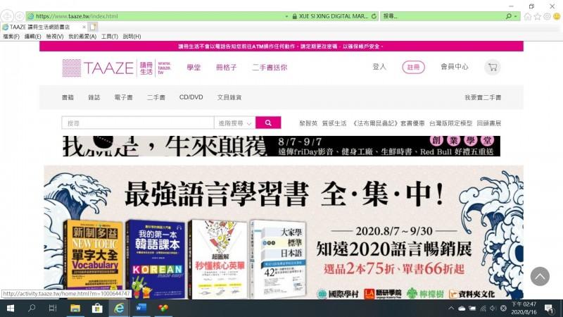 刑事警察局指出網路書店「TAAZE讀冊生活」疑似會員個資大量外洩;該書店在網站上方僅有紅色一小條警語提醒會員注意。(記者姚岳宏翻攝網站)