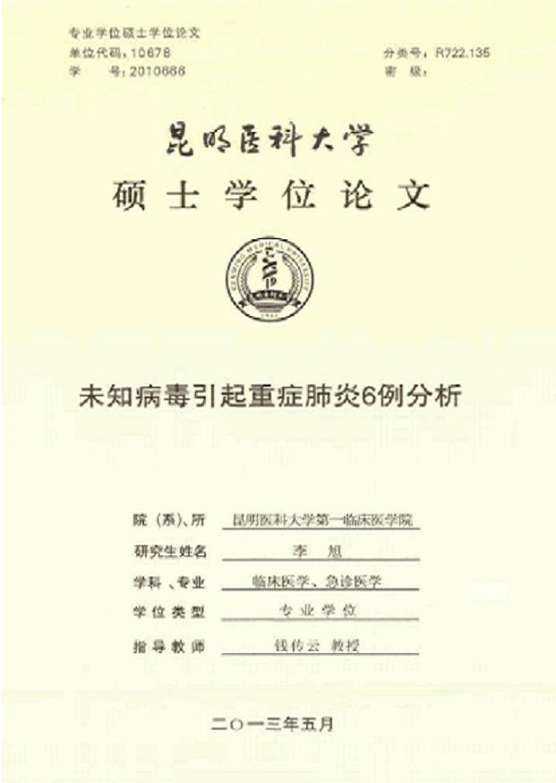 2012、2013年左右,中國雲南有6名礦工因清理邊浮排泄物染疫,症狀和武漢肺炎極其相似,中國甚至有相關論文研究。(圖截自《獨立科學新聞》)