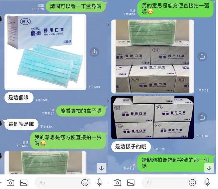 今(18)日有網友PO出與賣家的對話紀錄發文詢問,「我是不是買到假的MIT口罩?」許多網友看完雙方對話直呼,賣家「滿滿中國用語」。(圖擷取自PTT)