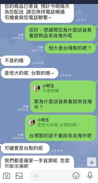 原PO覺得奇怪,追問對方「那為什麼送貨員或說來自海外?台灣製的話不會說來自海外吧?」但對方仍堅稱「可確實是台製的呢,『我們都是廠家一手貨源呢,怎麼可能出海呢』」。(圖擷取自PTT)