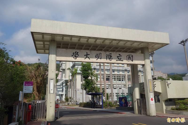 傳行政院7月30日已同意陽明大學與交通大學合併案。圖為陽明大學校門口。(記者吳柏軒攝)