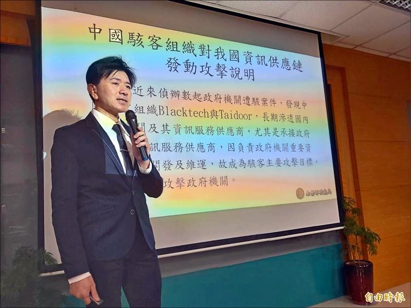 調查局資安工作站副主任劉家榮表示,承接政府標案的資訊服務供應商,成為中國駭客主要攻擊目標,作為跳板攻擊政府機關。(記者陳慰慈攝)