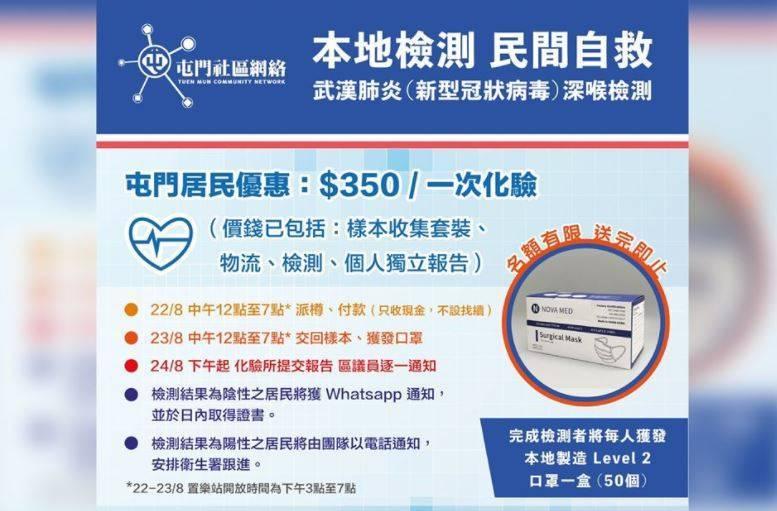 香港屯門區議員協助消弭民眾擔憂,自行連絡香港本地的檢測公司進行篩檢以自保。(圖取自「屯門社區網絡」)