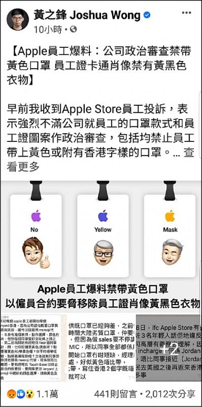 香港蘋果直營店員工向黃之鋒爆料,上級禁止員工將memoji的圖像設計為穿黃衣、黑衣,或戴黃帽的造型。(取自黃之鋒臉書)