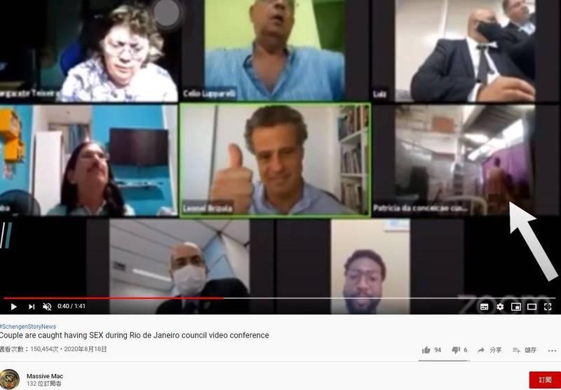 巴西視訊會議再出包,疑有議員鏡頭前上演「活春宮」,還有議員大笑比讚。(圖擷取自YT)