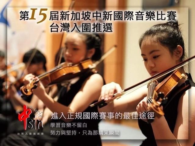 比賽內容多元,含括多種音樂領域。(山川悅曲提供)