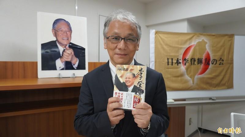日本產經新聞論說委員河崎真澄執筆的《李登輝秘錄》,在日本受到很高注目。(記者林翠儀攝)