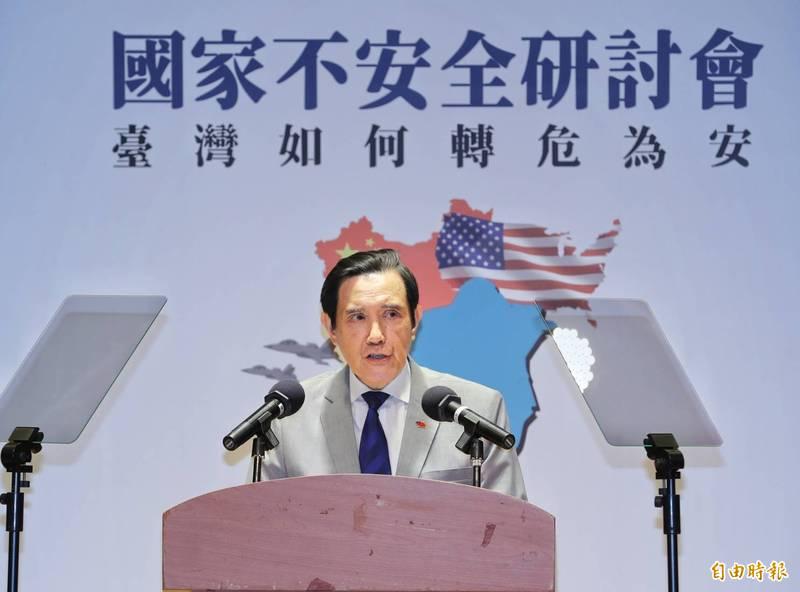 前總統馬英九22日出席「國家不安全研討會:台灣如何轉危為安」研討會。(記者方賓照攝)