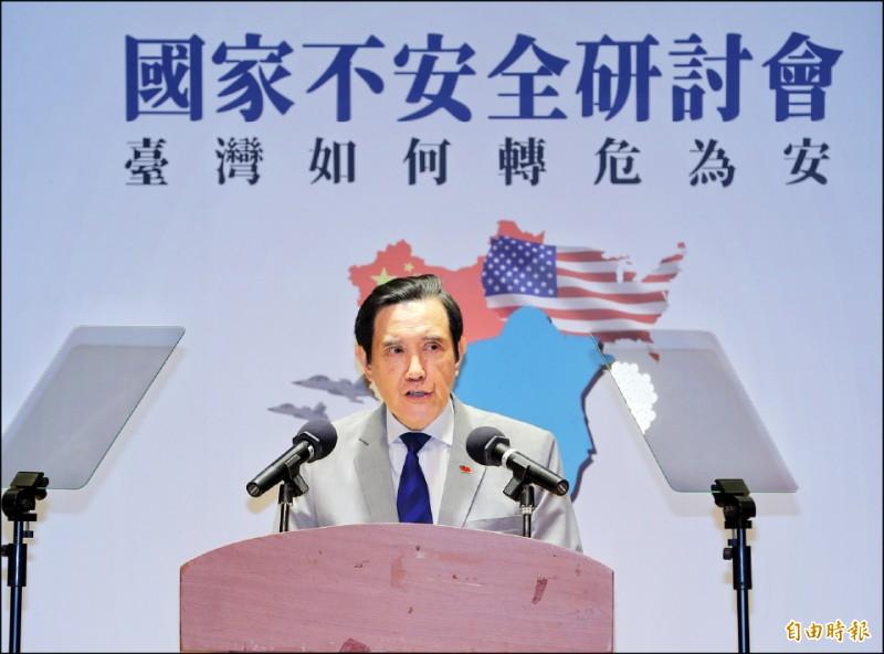前總統馬英九昨在研討會批評蔡政府不承認九二共識是把國家推到戰爭邊緣,並再提中國對台是「首戰即終戰」;對此,台灣智庫諮詢委員董立文認為,馬的說法就像北京對台恐嚇一樣,這樣的台灣只有一條路「就是投降」。(記者方賓照攝)