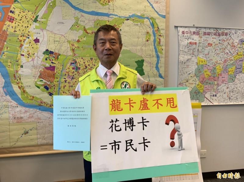 台中市議員鄭功進說,144萬張市民卡也是用納稅錢做的,盧秀燕市長上任快2年了,應儘速解決。(記者唐在馨攝)