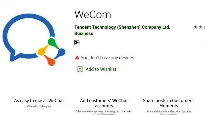 騰訊即時通訊應用程式「微信」海外版WeChat的企業版WeChat Work,近日已悄悄改名為「WeCom」。(取自網路)