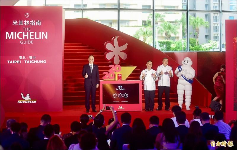 「2020台北台中米其林指南」昨日公布,共有30家餐廳摘星,二星較去年增加2家、一星則增4家,君品酒店頤宮中餐廳則是第三年蟬聯三星寶座,也還是台灣唯一一家三星餐廳。(記者廖耀東攝)