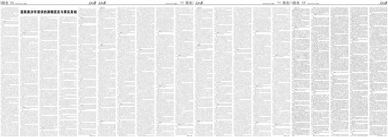 中國《人民日報》全文刊登新華社長達3萬多字的社評,反駁美國國務卿龐皮歐言論。(圖取自人民日報官網)