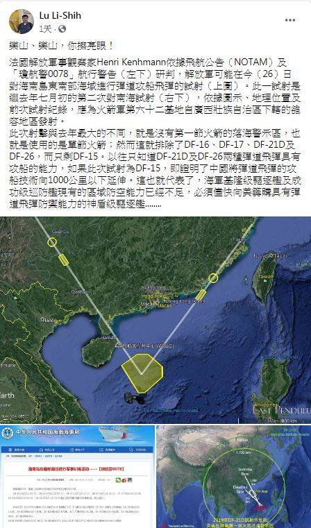 Taiwanese military expert Lu Shili analyzed that the Dongfeng-21D and Dongfeng-26 ballistic missiles have the ability to attack ships. If the Dongfeng-15 is tested this time, it will pose a major threat to my country's warship air defense.  (The picture is taken from Lu Shili Facebook)