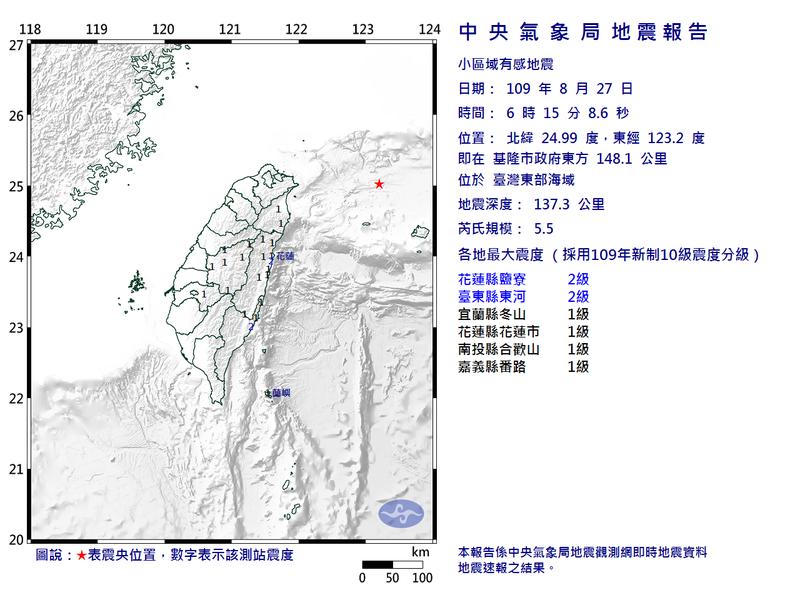 今天(27日)上午6時15分,花東發生小區域有感地震。(圖翻攝自中央氣象局)
