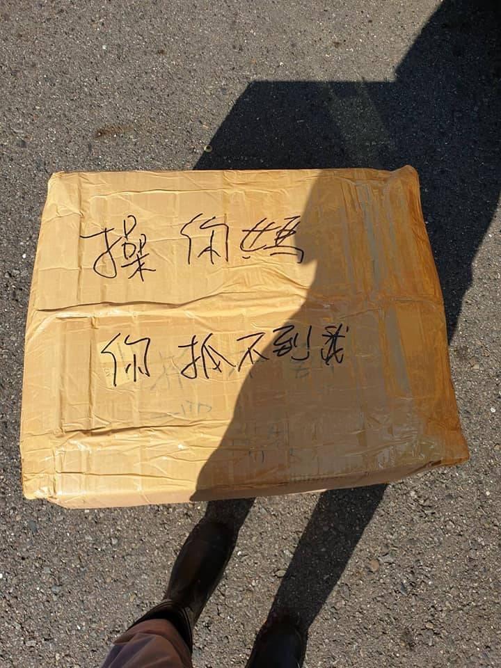 環保局人員發現1只被任意丟棄的紙箱,上頭寫著「操你媽」,「你抓不到我」。(圖取自爆料公社)