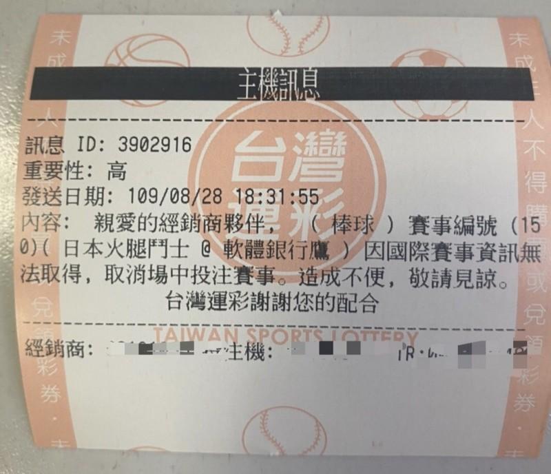 比賽明明台灣的體育頻道同步轉播,國際盤口也繼續在開,未料經銷商主機訊息卻顯示「因國際賽事資訊無法取得,取消場中投注賽事」等字眼。(記者許國楨翻攝)