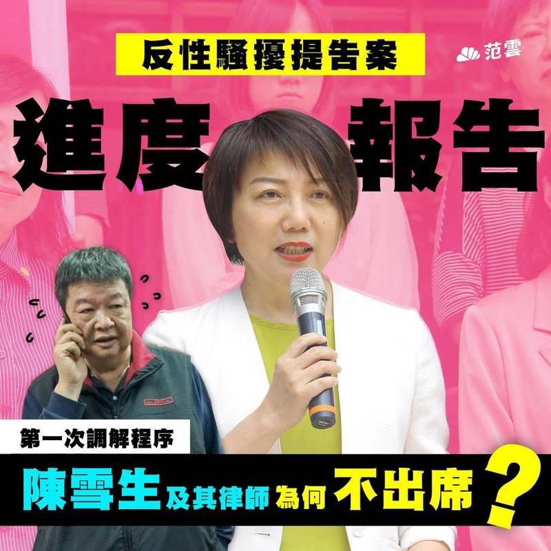 范雲28日爆料,陳雪生至今仍未道歉,也缺席性騷擾調解庭,讓她憤怒痛批根本「毫無悔改」。(圖取自范雲臉書)