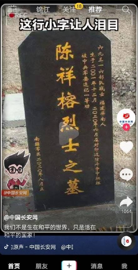 中共中央政法委員會的官方微博「中國長安網」轉發、悼念,據稱是在中印衝突中犧牲的解放軍墓碑,之後刪除這則貼文,讓網友質疑若犧牲人數真的很少,又怎麼會搞錯犧牲者。(圖翻攝自微博)