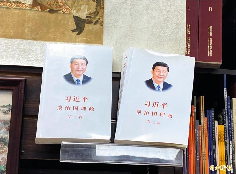 國內有書店賣習近平治國理念專書,近年也傳出有學生社團研讀。 (記者鍾麗華攝)
