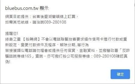 「船購網」網頁提醒民眾慎防詐騙。(記者姚岳宏翻攝)