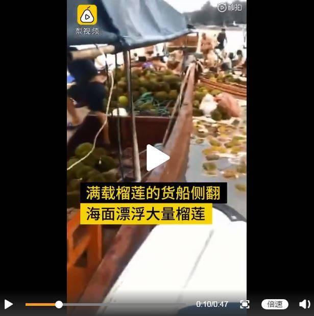 中國廣西東興市萬尾金灘海域上週三(26日)有一艘載滿榴槤的貨船翻覆。(圖擷取自微博)
