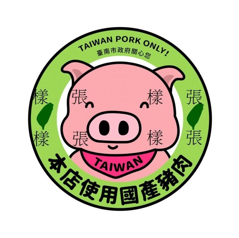 台南市政府推動國產豬(牛)肉標章,即日起可就近向公所申請標章。(圖由南市農業局提供)