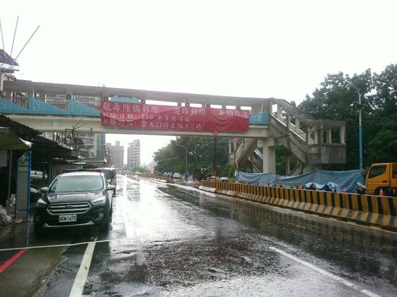 龜山區龍壽行人陸橋將拆除。(記者周敏鴻翻攝)
