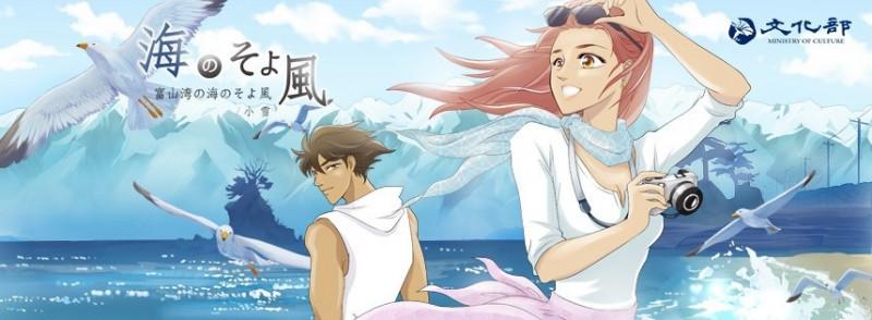 漫畫家小雪當初受日本邀稿,創作以日本富山縣為背景的跨國愛情故事除串起台日情誼,也將透過互動模式,在台灣漫畫基地展出。(圖取自《海風》數位漫畫臉書粉專)