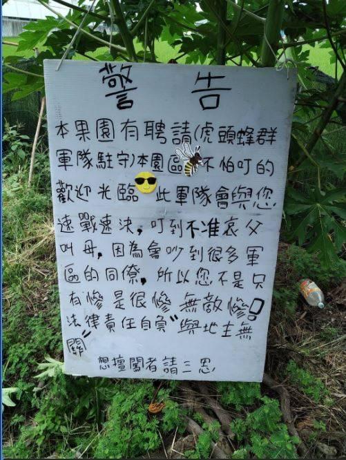 原PO貼出果園的霸氣公告。(圖擷自爆廢公社)
