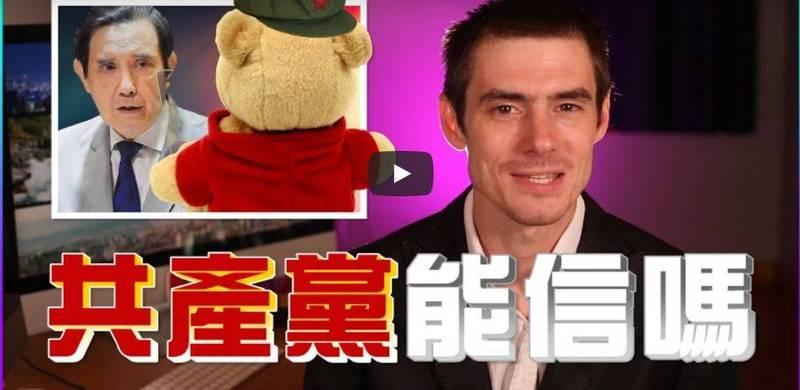 郝毅博注意到馬英九的言論,特別製作影片嗆爆他。(新唐人「老外看中國」提供)