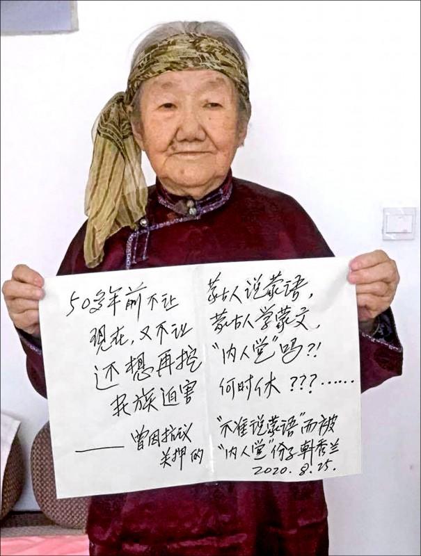 中國政府在內蒙古自治區推動「第二類雙語教育」,引起民眾抗議。圖為一名老婦舉著「五十多年前不讓蒙古人說蒙語,現在又不讓蒙古人學蒙語」的標語,抗議當局迫害蒙古族。(取自網路)
