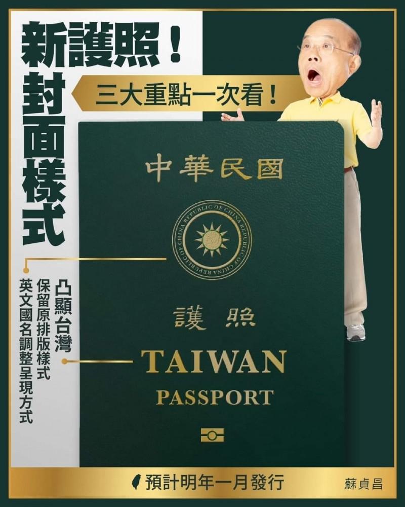 行政院日公布新版護照封面,放大英文「TAIWAN」字樣、國徽外圈加上英文全名「REPUBLIC OF CHINA」標示。(圖擷取自行政院長蘇貞昌臉書)