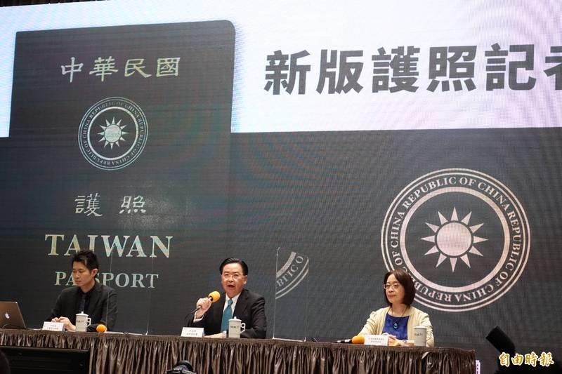 TAIWAN字眼放大!新版護照封面樣式曝光、明年起換發。(記者王藝菘攝)