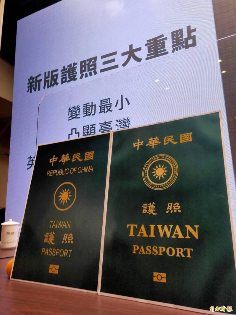 新舊版護照封面。(記者王藝菘攝)