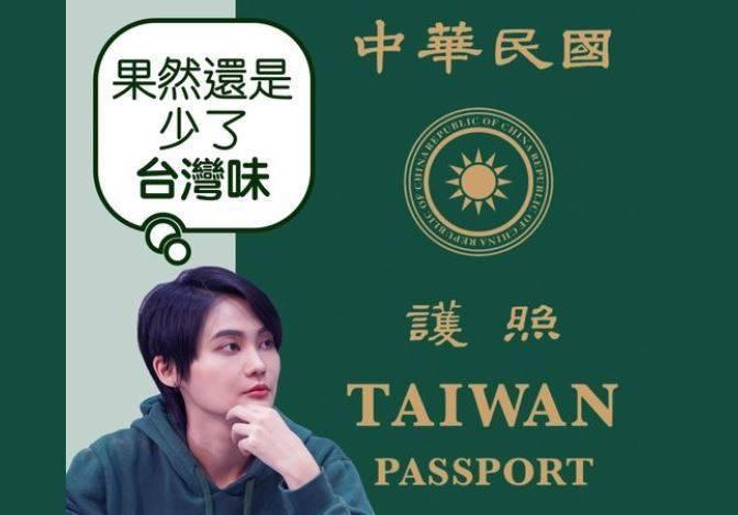 民進黨立委賴品妤認為,新版護照封面是不滿意但可接受的版本,她認為有更能代表台灣的護照圖像,並為設計師發聲。(圖取自賴品妤臉書)