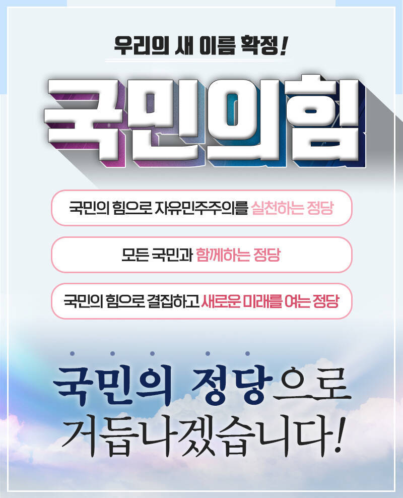 南韓主要在野黨未來統合黨發布圖文宣布改名為國民力量黨。(圖取自南韓國民力量黨臉書)