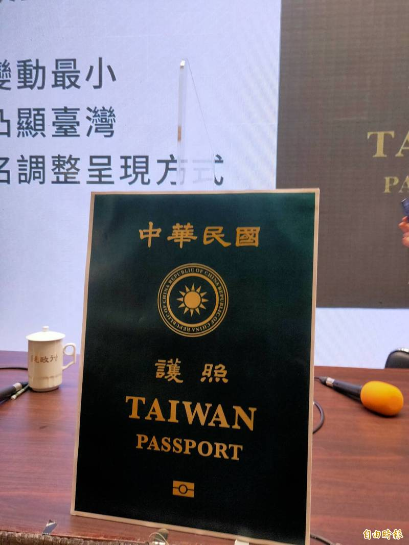 新版護照封面樣式曝光。(記者王藝菘攝)