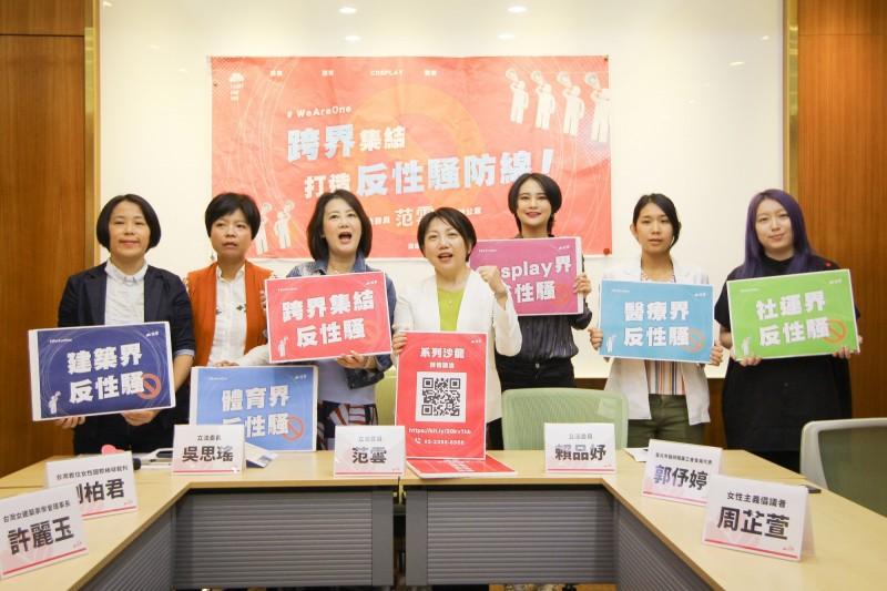 民進黨立委范雲、賴品妤、吳思瑤今召開記者會,呼籲社會各界打造跨界反性騷擾的職場環境。(民進黨立委范雲辦公室提供)