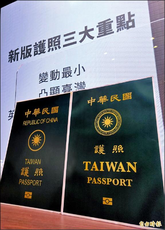 行政院昨公布新版護照封面樣式,新版護照封面(圖右)放大「TAIWAN」字樣,英文國名變小字環繞著國徽。(記者王藝菘攝)