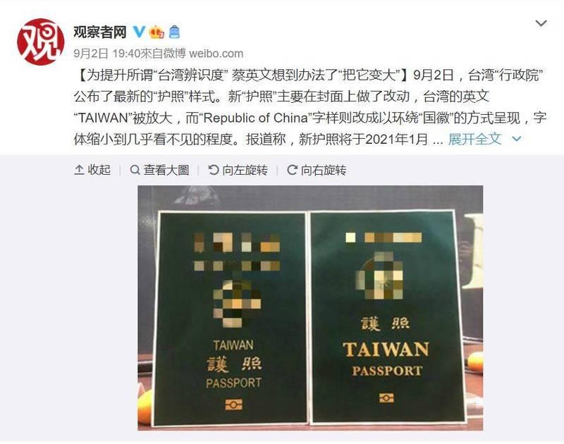 中國媒體在報導台灣新版護照封面時,將「中華民國」、「REPUBLIC OF CHINA」以及國徽用馬賽克遮擋。(圖擷自微博)