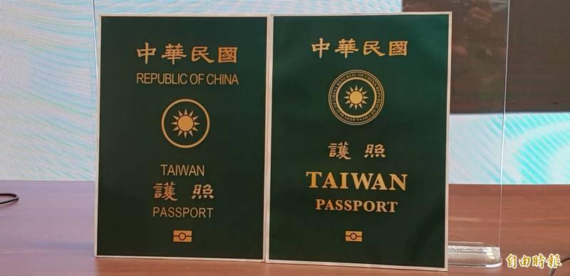 新版護照封面(圖右)大變身,將「Republic of China」字體縮小、改為環繞國徽,並放大「Taiwan」字樣。圖左為現行護照。(資料照)