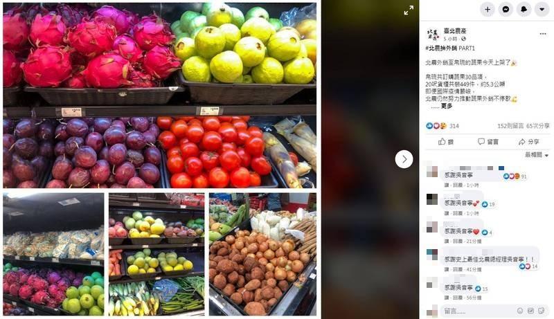台灣的蔬果農產品已在帛琉超市上架,即使疫情嚴峻,台灣蔬果外銷不停歇。(圖擷取自臉書_台北農產)