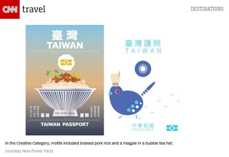 時代力量舉辦護照封面創意設計大賽,登上CNN。(圖擷自CNN)