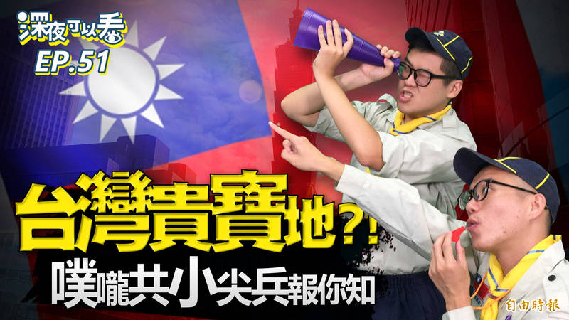 《深夜可以看》邀請「噗嚨共小尖兵」從五個面向精闢分析台灣堪稱「貴寶地」的原因。(影音製圖)
